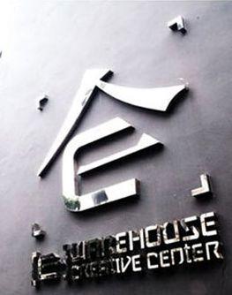 上海e仓创意园出租 租赁 租金 地址 电话-普陀区创意