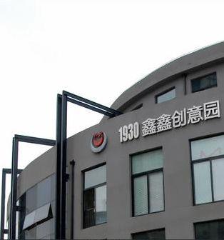 上海鑫鑫1930创意园出租 租赁 租金 地址 电话-虹口区